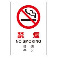4カ国語標識 平板タイプ アルミ製 禁煙 H450×W300(802-904)