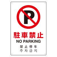 4カ国語標識 平板タイプ アルミ製 駐車禁止 H450×W300(802-906)