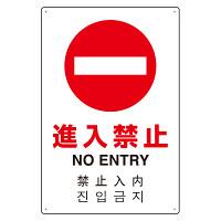4カ国語標識 平板タイプ アルミ製 進入禁止 H450×W300(802-907)