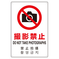 4カ国語標識 平板タイプ アルミ製 撮影禁止 H450×W300(802-910)