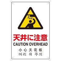 4カ国語標識 平板タイプ アルミ製 天井に注意 H450×W300(802-911)