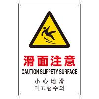 4カ国語標識 平板タイプ アルミ製 滑面注意 H450×W300(802-912)