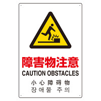 4カ国語標識 平板タイプ アルミ製 障害物注意 H450×W300(802-913)