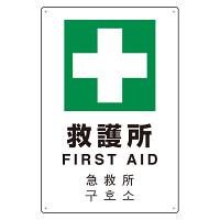 4カ国語標識 平板タイプ アルミ製 救護所 H450×W300(802-918)