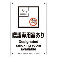 改正健康増進法対応 喫煙専用室 標識 喫煙専用室あり ボード(W200×H300) (803-211)