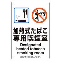 改正健康増進法対応 喫煙専用室 標識 加熱式たばこ専用喫煙室 ボード(W200×H300) (803-221)