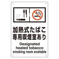 改正健康増進法対応 喫煙専用室 標識 加熱式たばこ専用喫煙室あり ボード(W200×H300) (803-231)