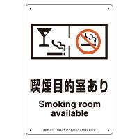改正健康増進法対応 喫煙専用室 標識 喫煙目的室あり(グラスマーク付) ボード(W200×H300) (803-261)