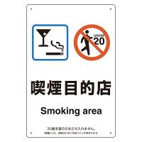 改正健康増進法対応 喫煙専用室 標識 喫煙目的店 ボード(W200×H300) (803-271)