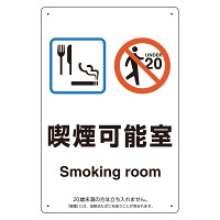 改正健康増進法対応 喫煙専用室 標識 喫煙可能室 ボード(W200×H300) (803-311)