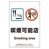 改正健康増進法対応 喫煙専用室 標識 喫煙可能店 ボード(W200×H300) (803-331)