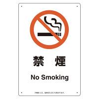 改正健康増進法対応 喫煙専用室 標識 禁煙 ボード(W200×H300) (803-351)