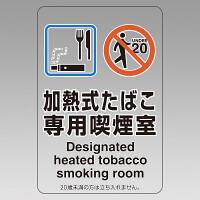 改正健康増進法対応 喫煙専用室 標識 加熱式たばこ専用喫煙室 透明ステッカー(W100×H150) ※5枚1組 (807-82)
