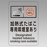 改正健康増進法対応 喫煙専用室 標識 加熱式たばこ専用喫煙室あり 透明ステッカー(W100×H150) ※5枚1組 (807-83)
