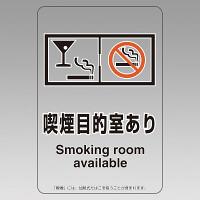改正健康増進法対応 喫煙専用室 標識 喫煙目的室あり(グラスマーク付) 透明ステッカー(W100×H150) ※5枚1組 (807-86)