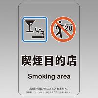 改正健康増進法対応 喫煙専用室 標識 喫煙目的店 透明ステッカー(W100×H150) ※5枚1組 (807-87)