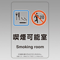 改正健康増進法対応 喫煙専用室 標識 喫煙可能室 透明ステッカー(W100×H150) ※5枚1組 (807-91)