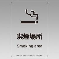 改正健康増進法対応 喫煙専用室 標識 喫煙場所 透明ステッカー(W100×H150) ※5枚1組 (807-94)