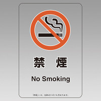 改正健康増進法対応 喫煙専用室 標識 禁煙 透明ステッカー(W100×H150) ※5枚1組 (807-95)
