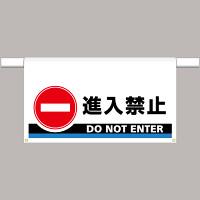 ワンタッチ取付標識 大型 進入禁止 (809-506)