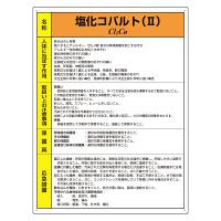 塩化コバルト(2) 特定化学物質標識 600×450 (815-29)