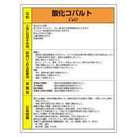 酸化コバルト 特定化学物質標識 600×450 (815-31)