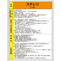 スチレン 特定化学物質標識 600×450 (815-33)