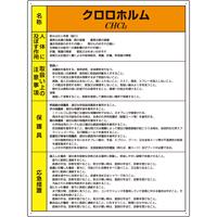クロロホルム 特定化学物質標識  600×450 (815-37A)