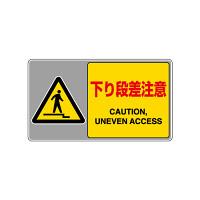 フロアカーペット用標識 表記:下り段差注意 (大) (819-553)