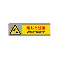 フロアカーペット用標識 表記:足もと注意 (小) (819-561)