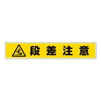 路面貼用ステッカー 表記:段差注意 (819-87)