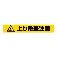 路面貼用ステッカー 表記:上り段差注意 (819-88)