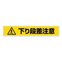 路面貼用ステッカー 表記:下り段差注意 (819-89)