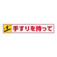 路面貼用ステッカー 表記:手すりを持って (上り) (819-94)