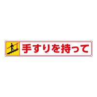 路面貼用ステッカー 表記:手すりを持って (下り) (819-95)