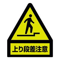 段差注意蛍光ステッカー 屋内用 表記:上り段差注意(黄色部蛍光) (832-462)