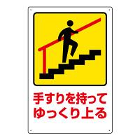 注意標識 表示:手すりを持ってゆっくり上る (832-481)