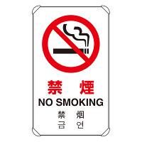 4カ国語標識 平リブタイプ 禁煙 H680×W400(833-903)