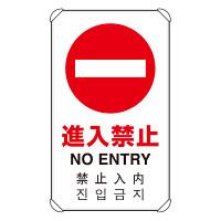 4カ国語標識 平リブタイプ 進入禁止 H680×W400(833-905)