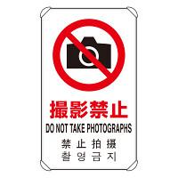 4カ国語標識 平リブタイプ 撮影禁止 H680×W400(833-908)