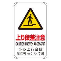 4カ国語標識 平リブタイプ 上り段差注意 H680×W400(833-910)