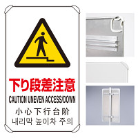 4カ国語標識 平リブタイプ 下り段差注意 H680×W400(833-911)