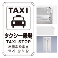 4カ国語標識 平リブタイプ タクシー乗り場 H680×W400(833-913)