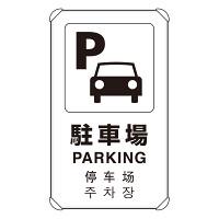 4カ国語標識 平リブタイプ 駐車場 H680×W400(833-914)