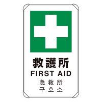 4カ国語標識 平リブタイプ 救護所 H680×W400(833-916)