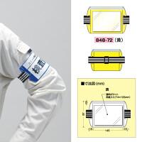 腕章 差込式アームホルダー カラー:黄 (848-72)