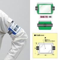 腕章 差込式アームホルダー カラー:緑 (848-73)