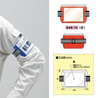 腕章 差込式アームホルダー カラー:赤 (848-74)