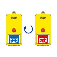 屋外型回転式両面表示板 開(青字)・閉(赤字) (857-80)