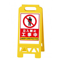フロアユニスタンド 立入禁止 工事中 カラー:黄色 (868-373AY)